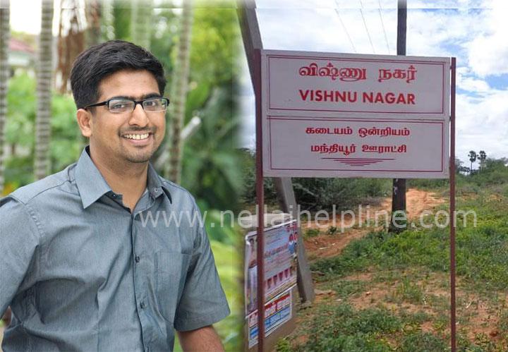 Cheranmahadevi IAS Officer Vishnu