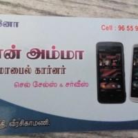 En Amma Mobile Corner