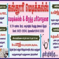 Kasthuri Medicals