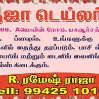 Srija Tailors